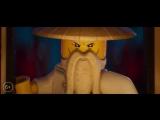 Лего Ниндзяго 2, (2017)