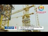 Видеоотчет хода строительства микрорайона «Красный Аксай» 1.03