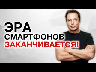 ИЛОН МАСК НАШЕЛ ЗАМЕНУ СМАРТФОНАМ