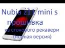 прошивка(полная версия) nubia z11 mini s из стокового рекавери