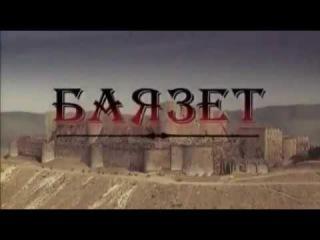 Фильм БАЯЗЕТ 1 - я серия