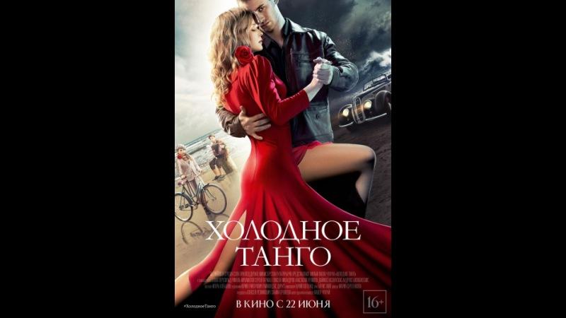 Холодное танго (2017) — смотреть онлайн — КиноПоиск