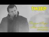 ТИЗЕР Вадим Мезга - Моя любимая женщина (микс-2017)