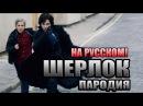 Шерлок. Музыкальная пародия на русском! [Вокал]