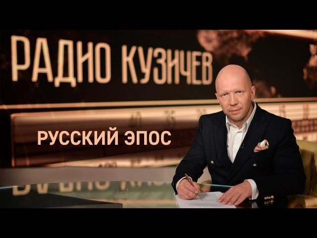 Русский эпос Радио Кузичев