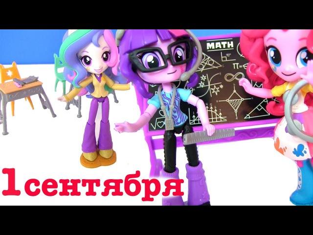 My Little Pony Equestria Girls Май Литл Пони Мультик MLP Эквестрия Герлз Игрушки