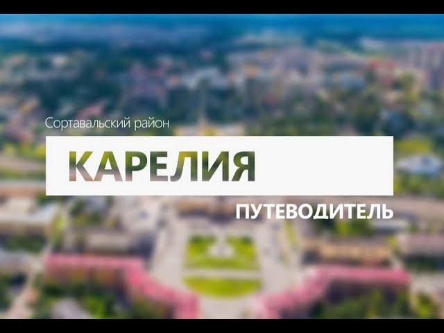Путеводитель по Карелии 🌍 Сортавальский район