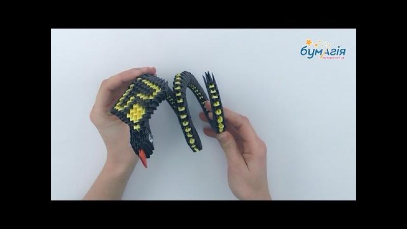 Модульное оригами 3D • Кобра • OM-6068