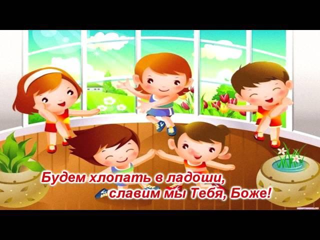 Мы поём песенку (детская христианская группа Пилигрим)
