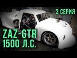 ZAZ-GTR 1500 л.с. сезон 2017. Полгода за 25 минут. 3 серия #SRT