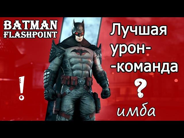 Команда мечты или dream team c Бэтмен Флэшпоинт injustice 2 14