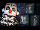 ✅ СЕКРЕТНАЯ ХОРОШАЯ КОНЦОВКА - Five Nights at Freddy's Sister Location - НОЧЬ 6 6 - Прохождение