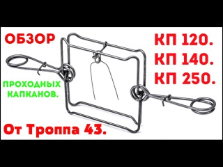Капканы проходные Обзор КП-120 КП-140 КП-250.