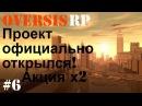 Будни основателя OVERSIS-Rp 6 SAMP Проект Oversis RolePlay официально открылся! Акция х2!