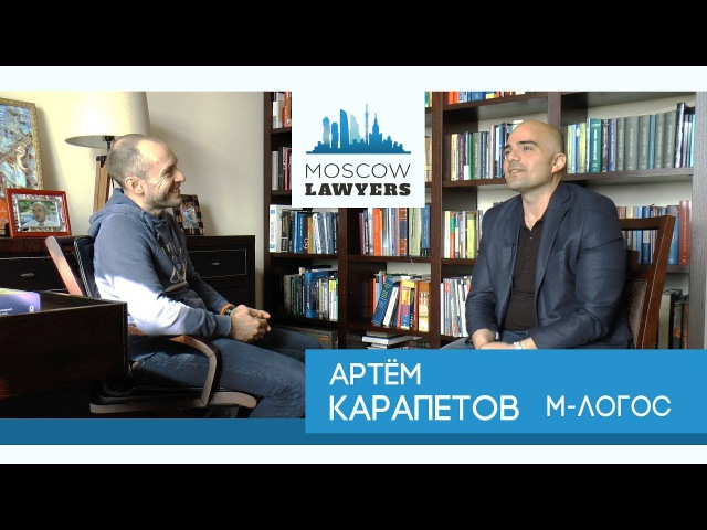 Moscow lawyers 2.0: 5 Артем Карапетов (М-Логос)