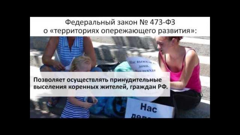 Закон о ТОРах России больше нет