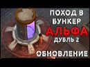 Обнова Last Day on Earth - новый код от бункера Альфа. Вечерний стрим на Game Room TV