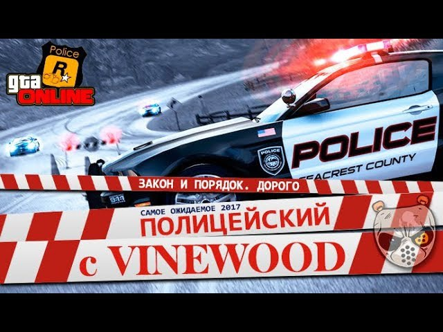 GTA 5 online Mod Police Law and Order DLC Закон и Порядок FAN