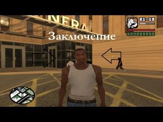 GTA: San Andreas - Заключение [BONUS]