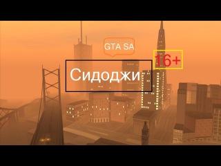 GTA: San Andreas - Сидоджи (Разное)
