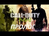LP DYOM 61 Modern Warfare - ОБЗОР