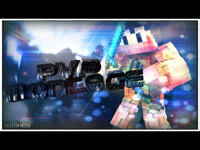 Kingdom Minecraft PvP Montage 11 | [Sumptuously]