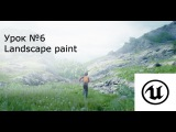 Урок №6:Unreal Engine 4. Раскраска ландшафта ( Landscape paint )