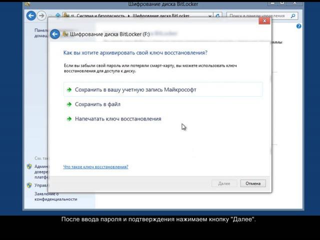 Windows 8 8.1. Использование программы шифрования дисков BitLocker