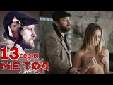 Метод - Сериал - Серия 13 - русский детектив HD.
