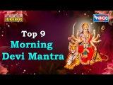 Top 9 Morning Time Devi Mantra, Vol. 2 | Navratri Special Bhajans | Super Hit Mata Ki Bhajan