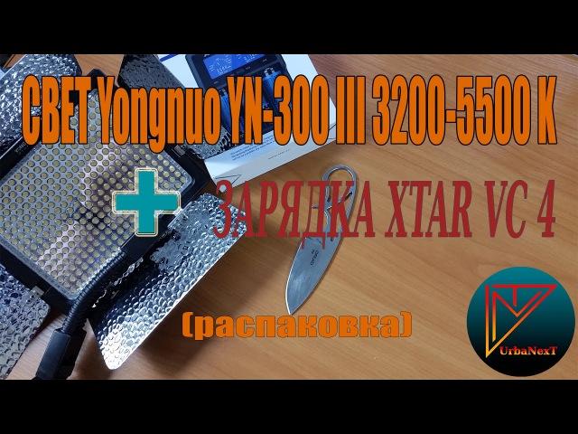 Свет Yongnuo YN 300 III 3200 5500 K зарядка XTAR VC4 распаковка