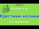 Уроки по Javascript. Делаем игру крестики-нолики на Javascript (Джаваскрипт)