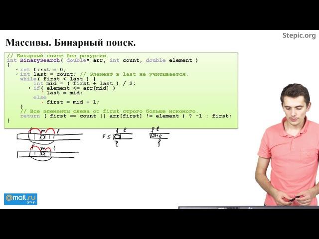 02 - Алгоритмы и структуры данных. Массивы. Линейный и бинарный поиск. Амортизацио...