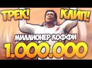 МИЛЛИОНЕР КОФФИ - ТРЕК НА 1.000.000 ( СМОТРЕТЬ ВСЕМ )