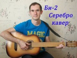 Би-2 - Серебро кавер