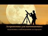 Астрономия для начинающих: загородные наблюдения fcnhjyjvbz lkz yfxbyf.ob[: pfujhjlyst yf,k.ltybz