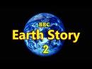 BBC История Земли: Неугомонная Земля / 2 серия bbc bcnjhbz ptvkb: yteujvjyyfz ptvkz / 2 cthbz