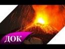 Действующие вулканы и извержения вулканов. Документальный фильм ltqcnde.obt dekrfys b bpdth;tybz dekrfyjd. ljrevtynfkmysq abkmv