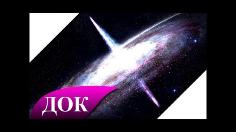 Существуют ли граница космоса? Что такое Вселенная? Документальный фильм ceotcnde.n kb uhfybwf rjcvjcf? xnj nfrjt dctktyyfz? ljr