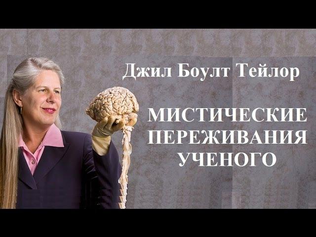 Мистические переживания ученого Джил Боулт Тейлор vbcnbxtcrbt gtht;bdfybz extyjuj l;bk ,jekn ntqkjh