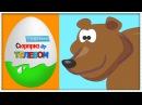 Учим Животных с Киндер сюрпризами 6 Часть. Развивающие мультики для детей