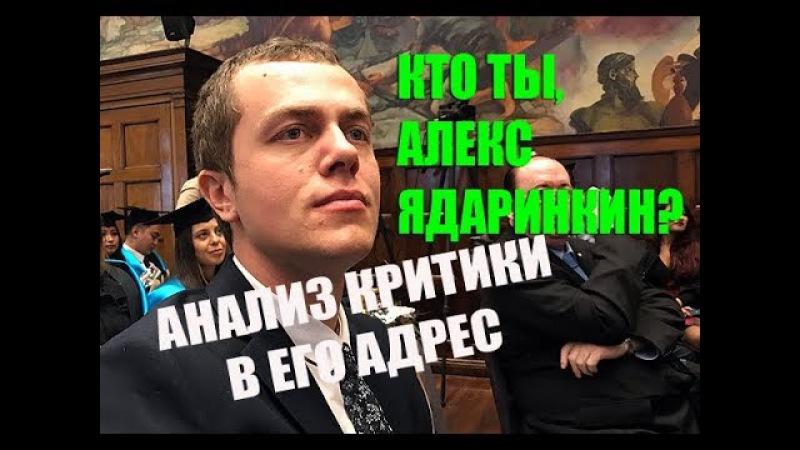 Негатив на Алекса Ядаринкина? Попробуем проанализировать. [1Astralia]1452