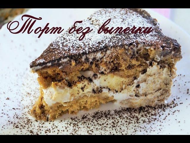 Торт БЕЗ ВЫПЕЧКИ Торт из овсяного печенья с бананами No Bake Cake