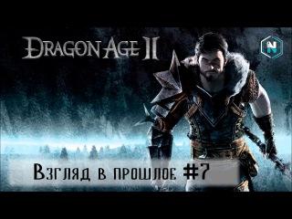 Dragon Age 2 - Прохождение - 7 Взгляд в прошлое