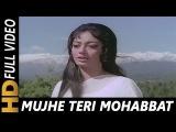 Mujhe Teri Mohabbat Ka Sahara | Lata Mangeshkar, Mohd Rafi | Aap Aye Bahar Ayee Songs 1971