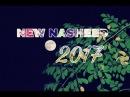 NEW NASHEED - 'مؤسسة أجناد 2017 __ موكب النور دعانا