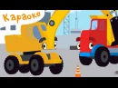 Экскаватор - СИНИЙ ТРАКТОР - КАРАОКЕ для детей / песенки про машинки