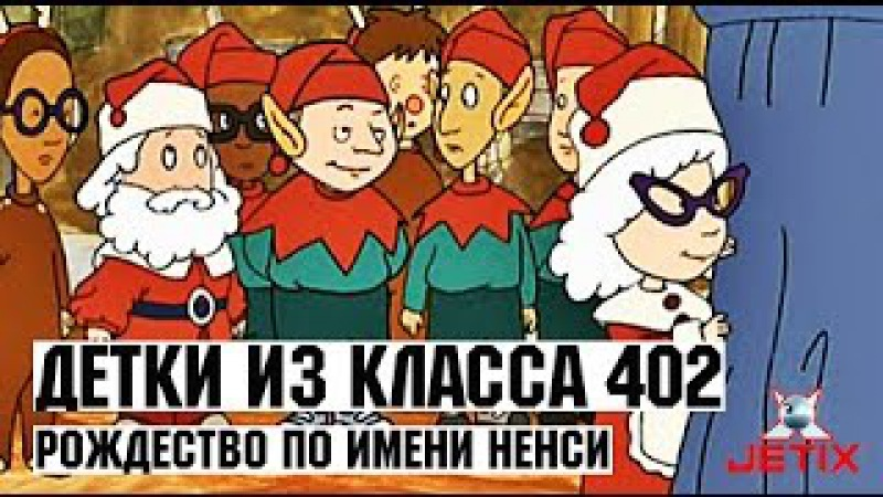 Детки из класса 402 - 34 Серия (Рождество по имени Ненси)
