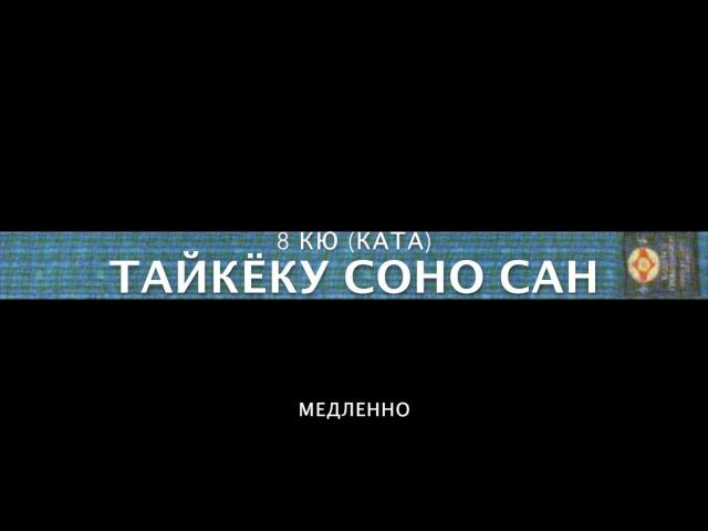 ТАЙКЁКУ СОНО САН (МЕДЛЕННО). 8 КЮ