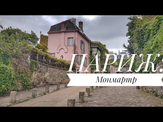 VLOG - Парижский район Монмартр (Montmartre)